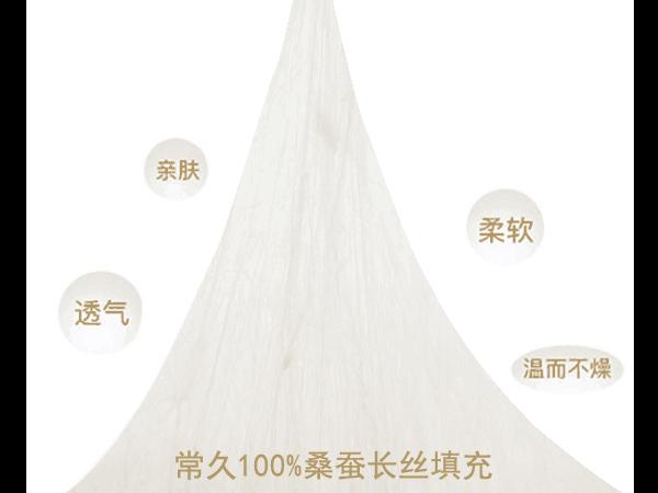 上海蚕丝被批发-找这样的厂家品质才可靠[常久]
