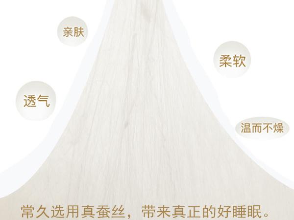 在北方春秋盖几斤的蚕丝被合适-这个重量范围较合适[常久]