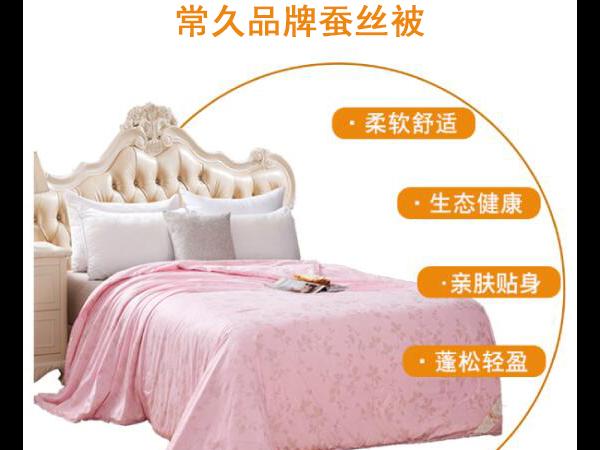 上海品牌蚕丝被价格是多少-厂家在线一对一报价[常久]