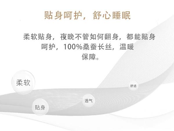 蚕丝被现在的价格-价格则代表了品质