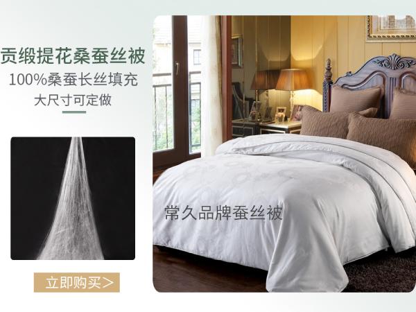 广西蚕丝被公司-找品牌厂家既便捷又可靠[常久]