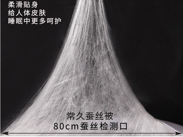 真蚕丝被的价格是多少-不同价位的蚕丝品质要了解