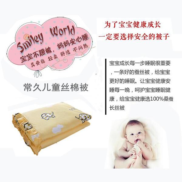 常久儿童丝棉被更安全
