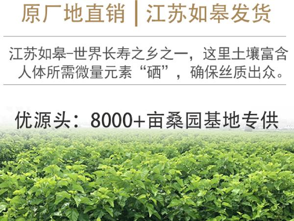 蚕丝被厂家在哪里-好丝源于好水土产好茧[常久]