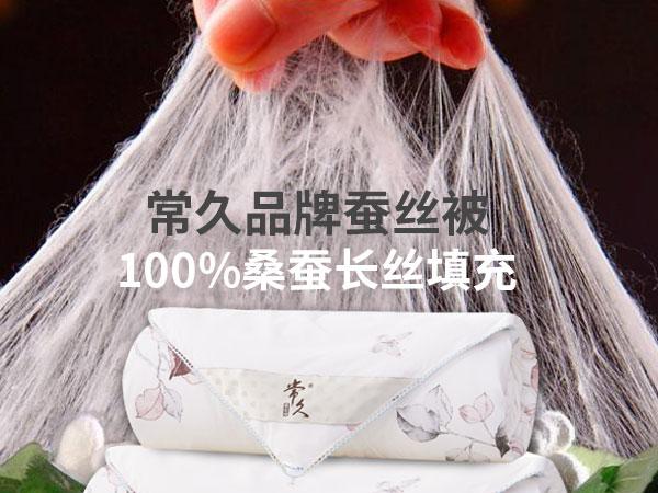 桑蚕丝被一斤多少钱-什么样的价位才是真的[常久]