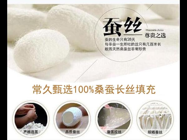 中国丝棉被批发厂家-寻找货源要注意[常久]