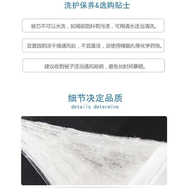 丝棉被洗护小贴士