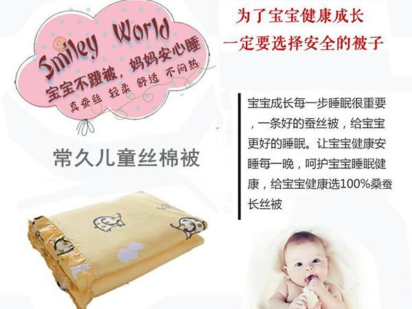 宝宝可以盖丝绵被吗-健康好睡眠从小开始[常久]