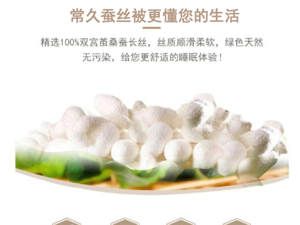 浙江桐乡手工蚕丝被价格-工厂品牌价格更实惠[常久]