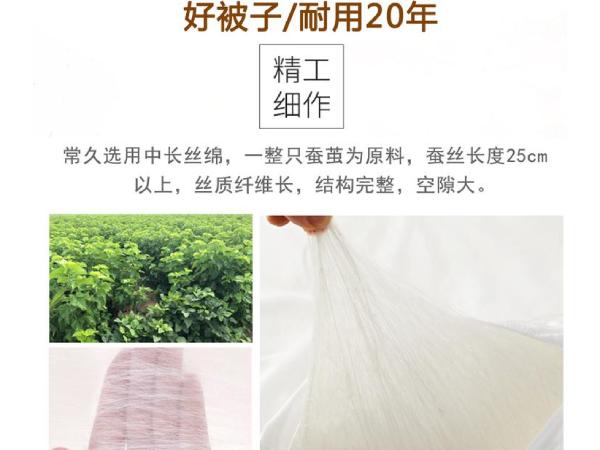 丝棉被能盖几年-好蚕丝耐用二十年[常久]