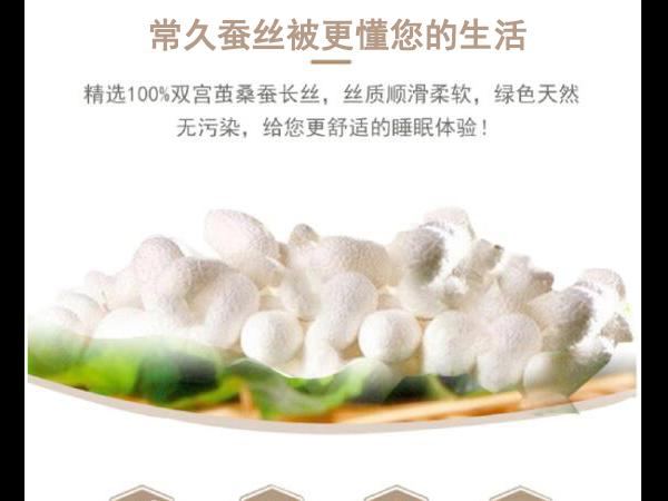 纯天然蚕丝被的价格-找厂家购买有优惠[常久]