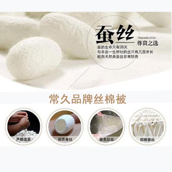 手工做丝棉被