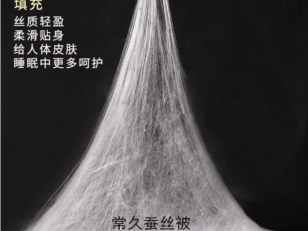 哪个蚕丝被厂是纯桑蚕丝-纯天然好蚕丝被[常久]