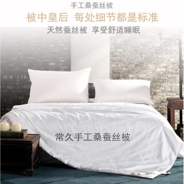盖常久蚕丝被,享舒适好睡眠。