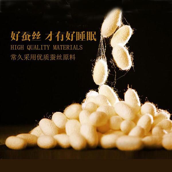 常久采用优质蚕丝原料