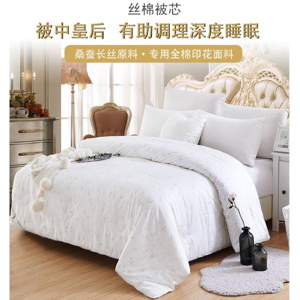 郑州丝棉被批发