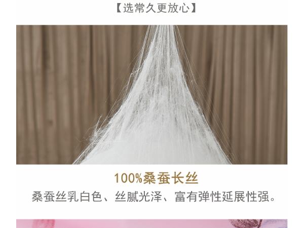 蚕丝被买哪种好-好的长丝带来好的睡眠[常久]