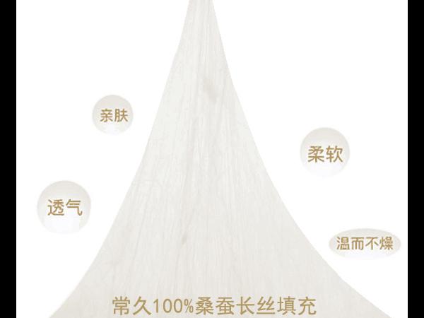 江苏南通丝棉被-要认准这种品质的丝棉被[常久]