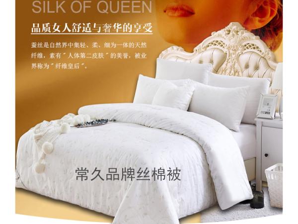 蚕丝棉被品牌加盟-一个不断升温的行业[常久]