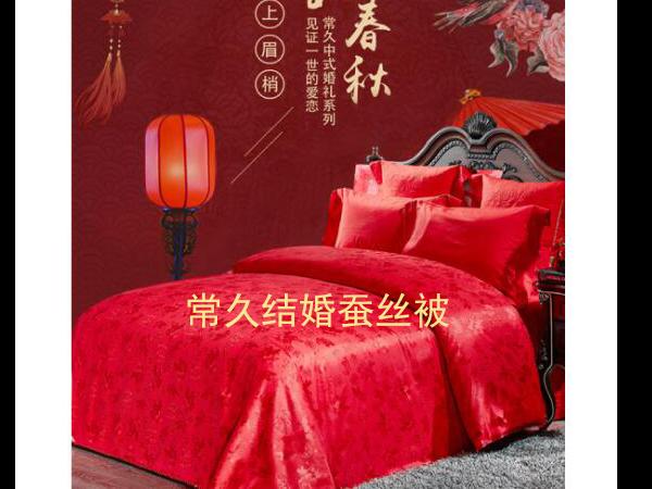 芜湖结婚被子都是买哪种-美好新生活从好睡眠开始