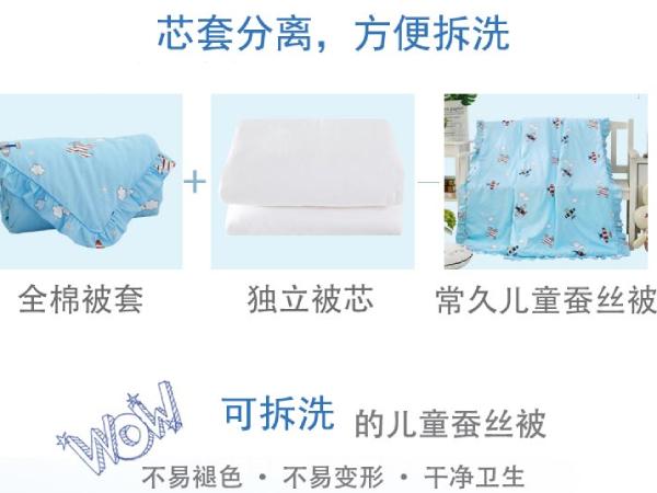 广州儿童盖蚕丝被几斤比较合适-夏季睡眠好搭档