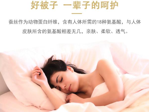 女儿结婚送蚕丝被可以吗-睡眠好生活质量更好[常久]