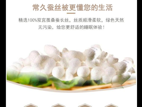 蚕丝被用哪种丝好-长丝为佳更耐用[常久]