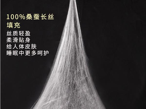 浙江蚕丝被多少钱一斤-弄清楚品质再下手[常久]