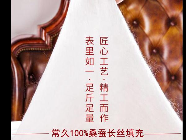 上海蚕丝被价格表-真实价位你真的清楚吗[常久]