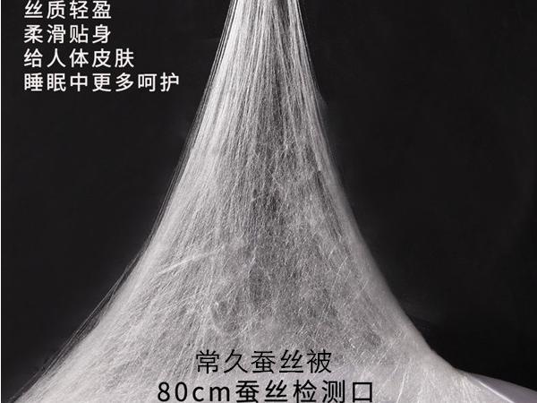 十大品牌天然蚕丝被-可检测蚕丝被真假[常久]