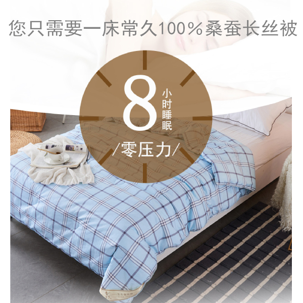 常久桑蚕长丝被带来零压力睡眠