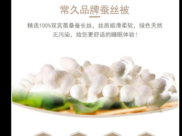 蚕丝被一年四季都需要几斤的-四季都能体验的好被子