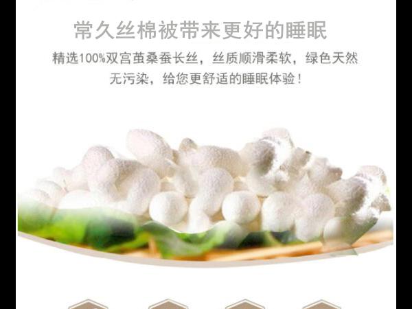 如何进行丝棉被真伪的鉴别-购买之前先了解这些知识