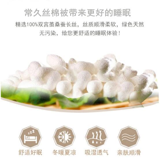 常久丝棉被带来更好的睡眠
