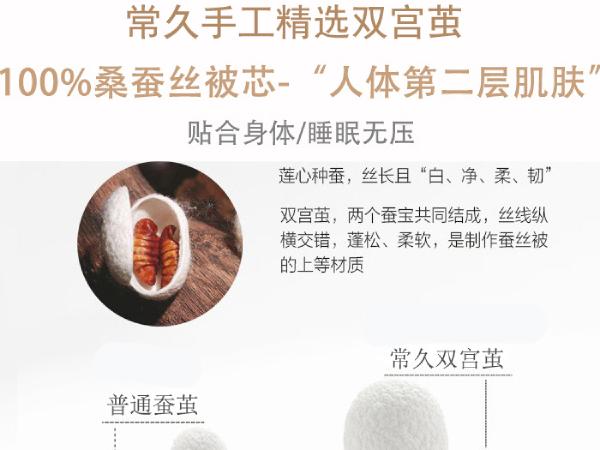 青岛蚕丝被批发-找品牌厂家享更多优惠[常久]