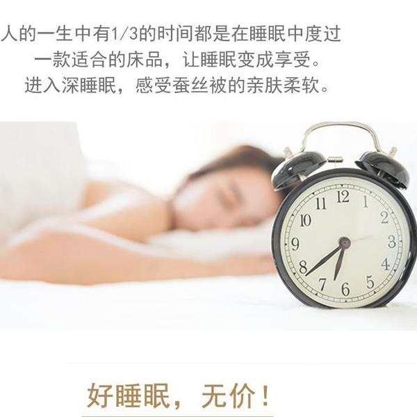 蚕丝被让睡眠成为享受