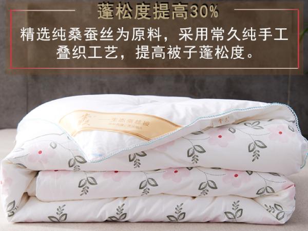北京蚕丝被厂家批发-还是到蚕丝盛产地区看一看[常久]