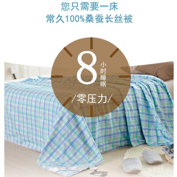 常久蚕丝被带来八小时零压力睡眠